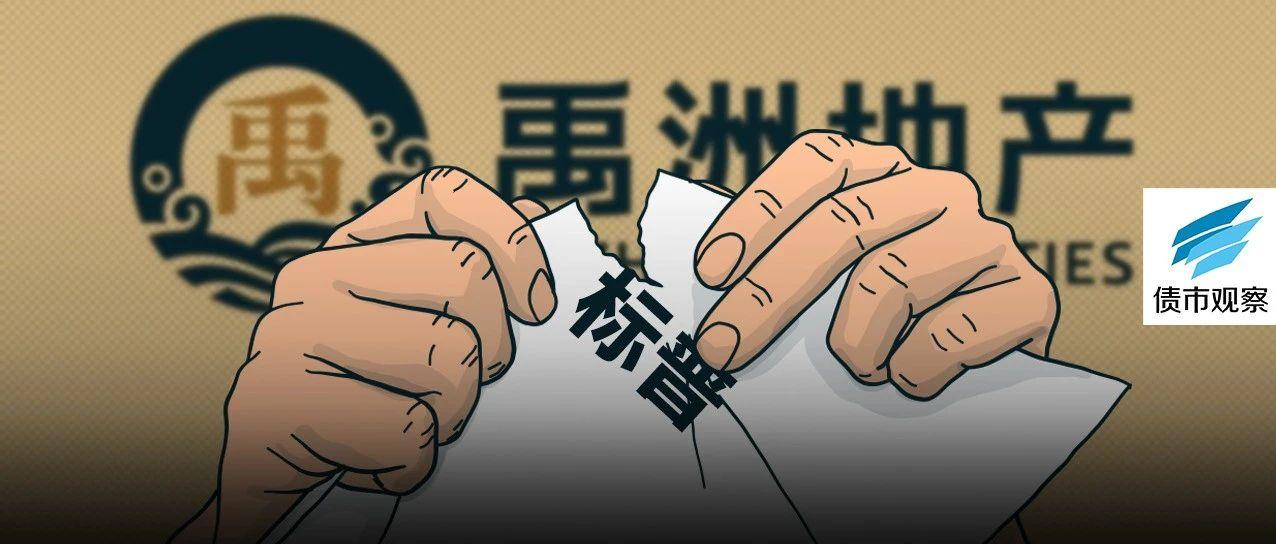 """470亿债""""另类闽系房企""""被降级 禹洲地产直斥评级双标"""