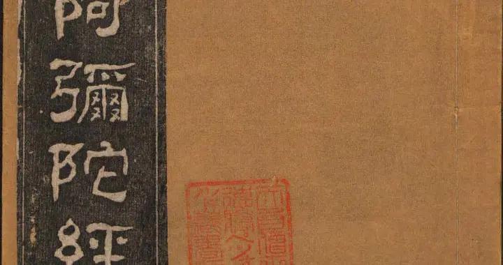 清代书家王代功《佛说阿弥陀经》高清书法欣赏收藏版