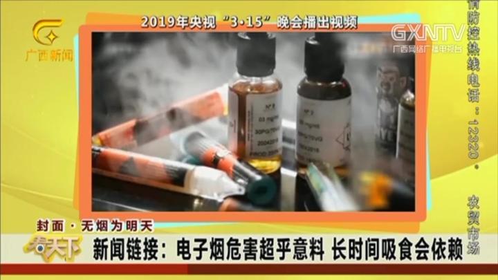 """电子烟对身体无害?""""315""""晚会曾曝光电子烟危害,结果难以想象"""