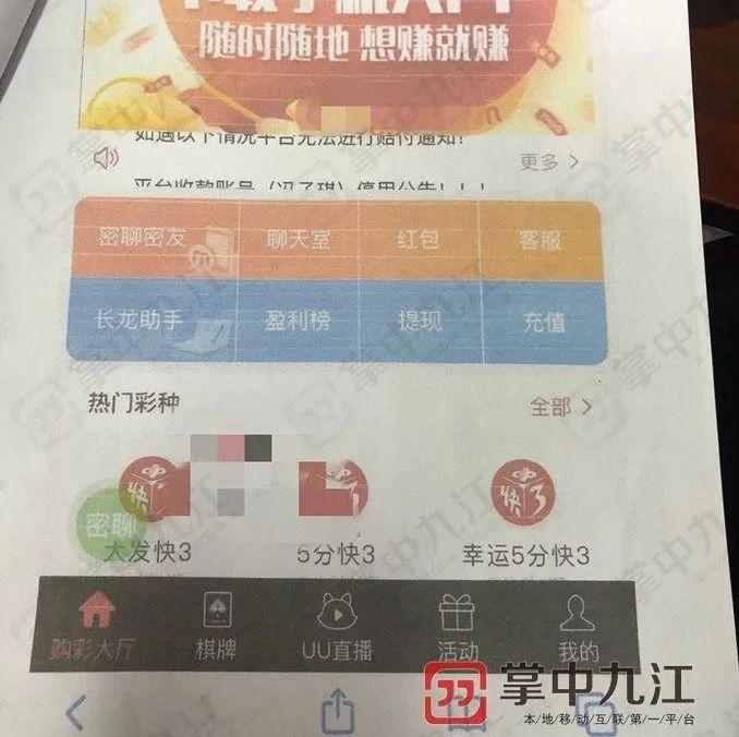 涉案超亿元8人被抓!九江打掉一跨境开设网络赌场团伙