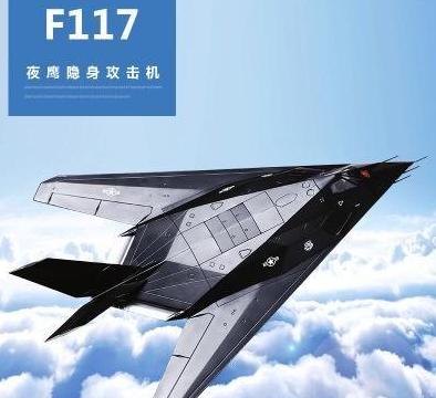 """隐身技术作战飞机的""""开山鼻祖"""" F-117""""夜鹰""""为何会早早退役"""
