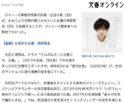 35岁生田斗真宣布结婚!女方是小10岁清野菜名 已交往五年