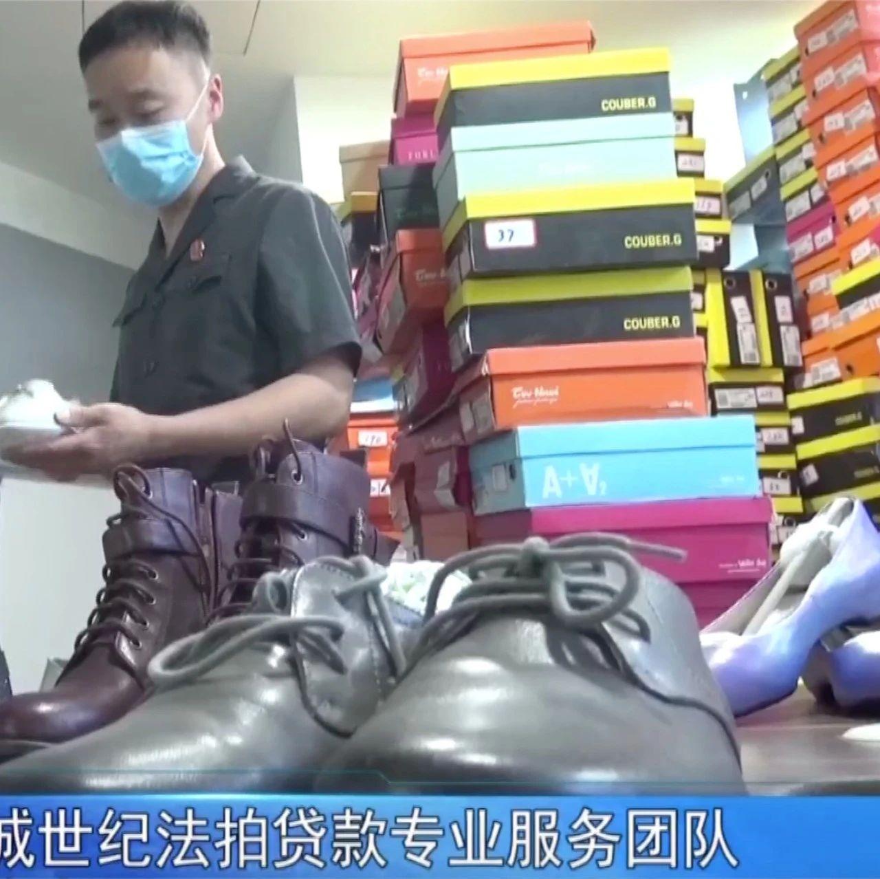 手慢无!东城法院上拍数千双品牌鞋,50元一双起拍