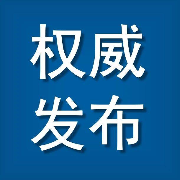 6月7日最新疫情通报︱杭州无新增!专家提醒:注意用眼卫生,养成良好用眼习惯