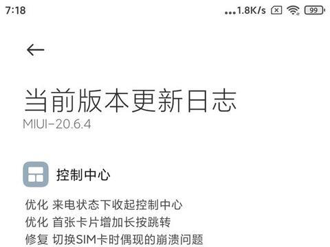 小米Note3推送 MIUI12 20.6.4开发版:控制中心等多项优化