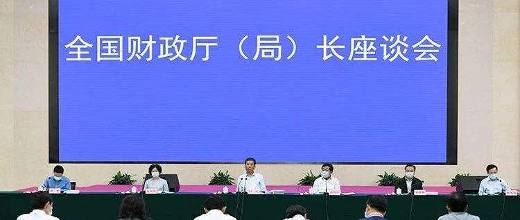 全国财政厅局长座谈会召开  刘昆作工作报告