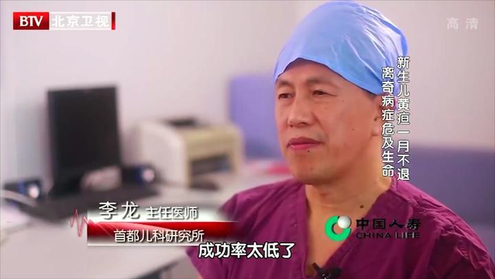 女儿胆道闭锁需手术,术前医生细讲病情,以后要肝移植?|生命缘
