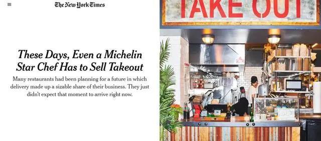 多家顶级米其林餐厅名厨悲呼:我们行业处于崩溃边缘