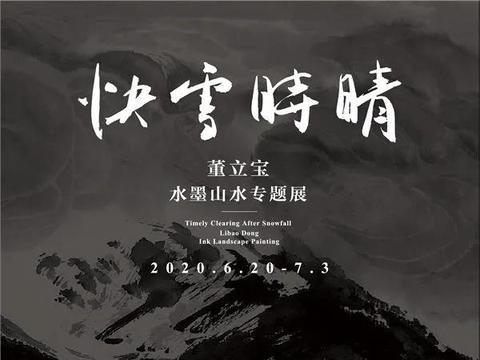 快雪时晴——董立宝水墨山水专题展即将在798艺术区举办