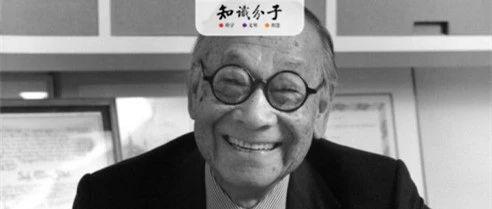 贝聿铭:传奇百年精英人生 缔造现代建筑经典(上)
