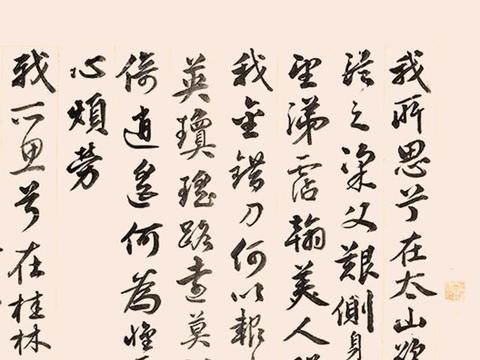 钱陈群1764年行书 诸游仙诗手卷
