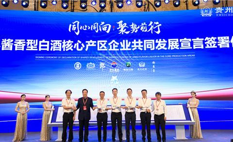 吴向东出席酱酒核心产区企业发展宣言活动:因为热爱所以投入