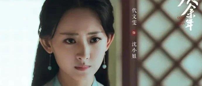 反转!《庆余年》女演员遭老板长期骚扰反成被告?