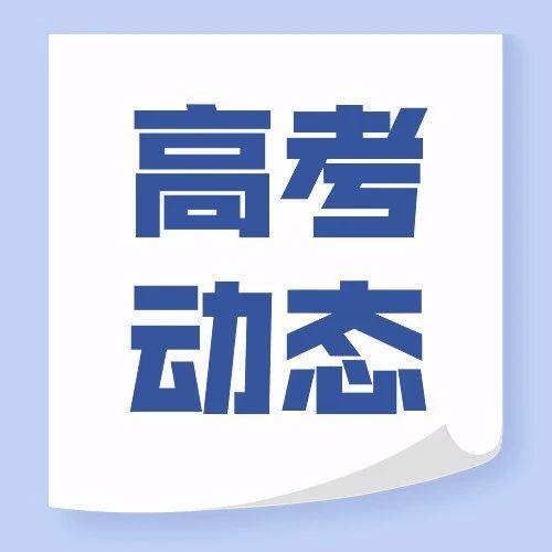 想考好大学太难了!广东高考录取率最高竟不是广州、深圳