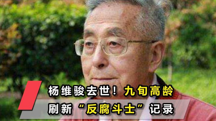 """杨维骏去世!""""死磕""""大老虎白恩培10年,九旬高龄刷新""""反腐斗士""""记录"""