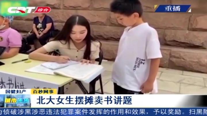 学霸出没!北京大学一名女研究生课余时间摆摊卖书讲题