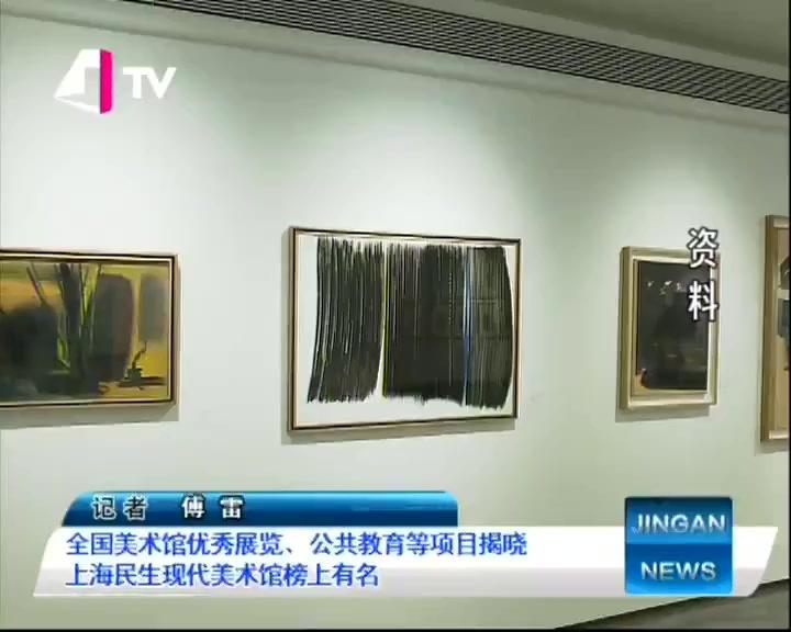 全国美术馆优秀展览、公共教育等项目揭晓 上海民生现代美术馆榜上有名