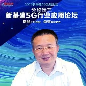 新基建5G发展论坛 | 南方电网洪丹轲:5G新基建助力智能电网发展