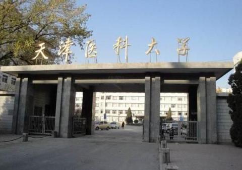 天津市同城高校,天津医科大学和天津医科大学临床医学院
