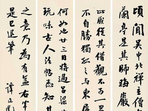 谭延闿行书节临赵孟頫《兰亭十三跋》四屏