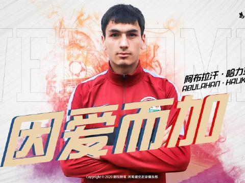 河南建业:两位U23球员阿布拉汗、刘斌加盟球队