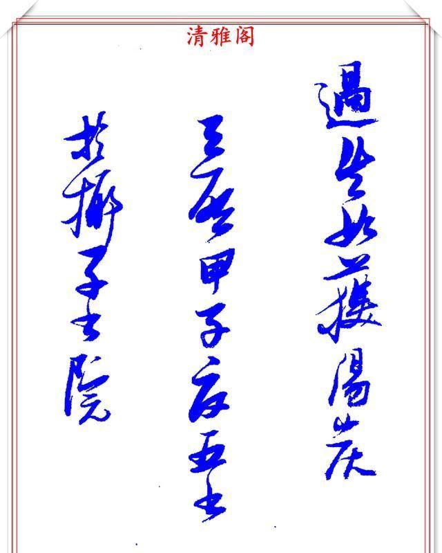 明代著名书法家张瑞图,草书《罗汉游戏》欣赏