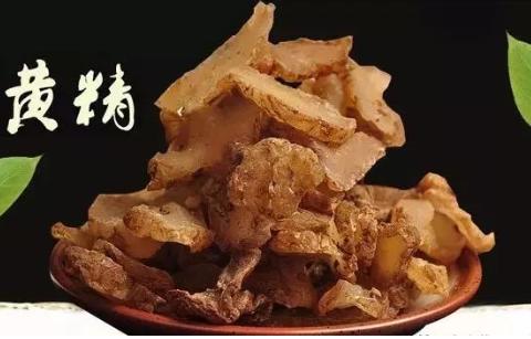 气血双补之王—黄精,药食同源引领健康食品新时代!