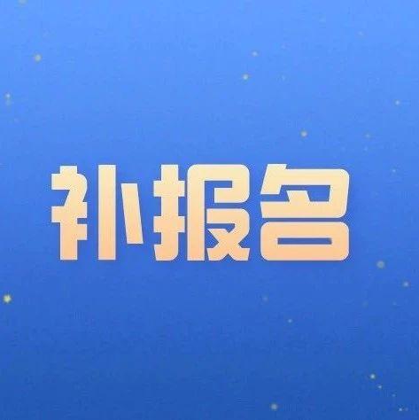 """山东2020夏季""""学考""""今日开始信息核对,6月17日—18日补报名!"""
