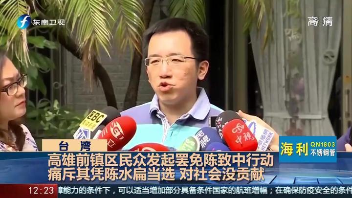 """高雄有民众喊""""罢免陈致中"""",痛斥其凭陈水扁当选,对社会没贡献"""