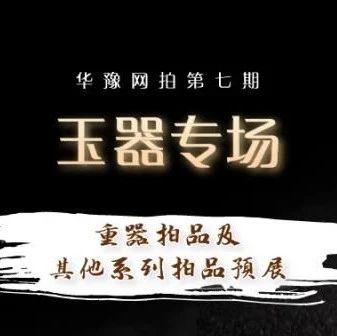 预展第三辑丨『重器推介』仗剑天涯玉作伴