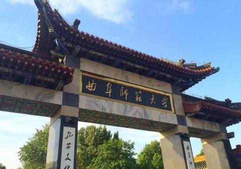 济宁市同城高校,华山论道,曲阜师范大学和济宁医学院