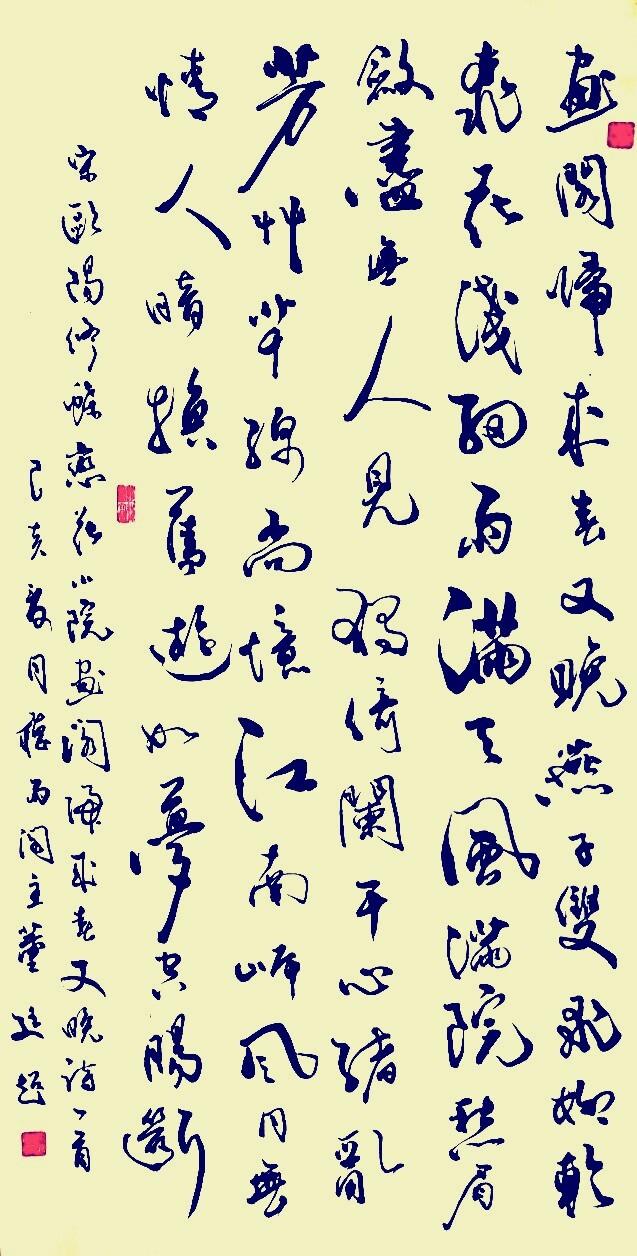 魏守涛    研墨挥毫 笔走龙蛇 ——当代书法艺术家董廷超先生