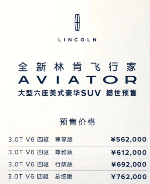国产林肯飞行家预售价56.2万起 全系搭3.0T动力