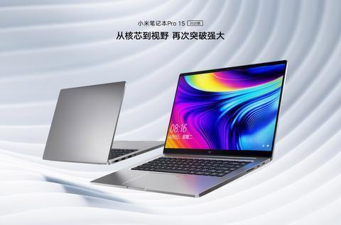 小米笔记本Pro 15 2020款发布:升级十代酷睿/MX350