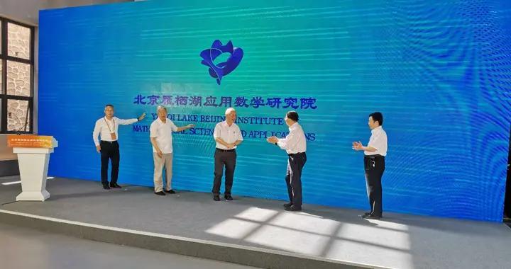 国际数学大师丘成桐牵头,北京雁栖湖应用数学研究院成立