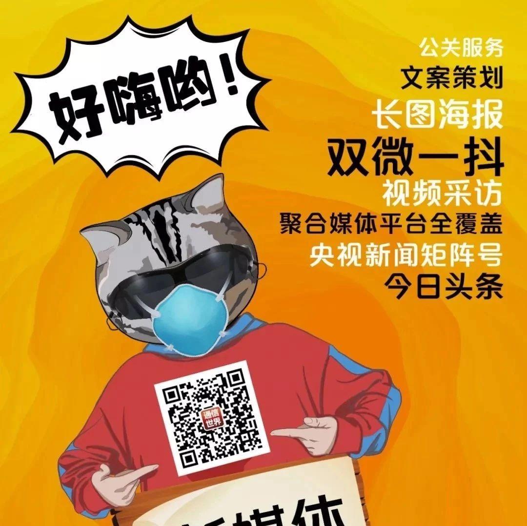 喵博士资讯 | 中国手机网速世界第三;中国联通宣布公用电话全面停止服务