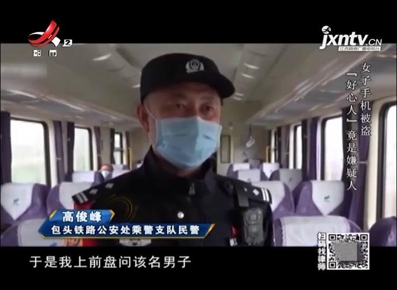 女子乘坐高铁时手机被盗,乘警逐个调查时,嫌疑人因害怕主动归还