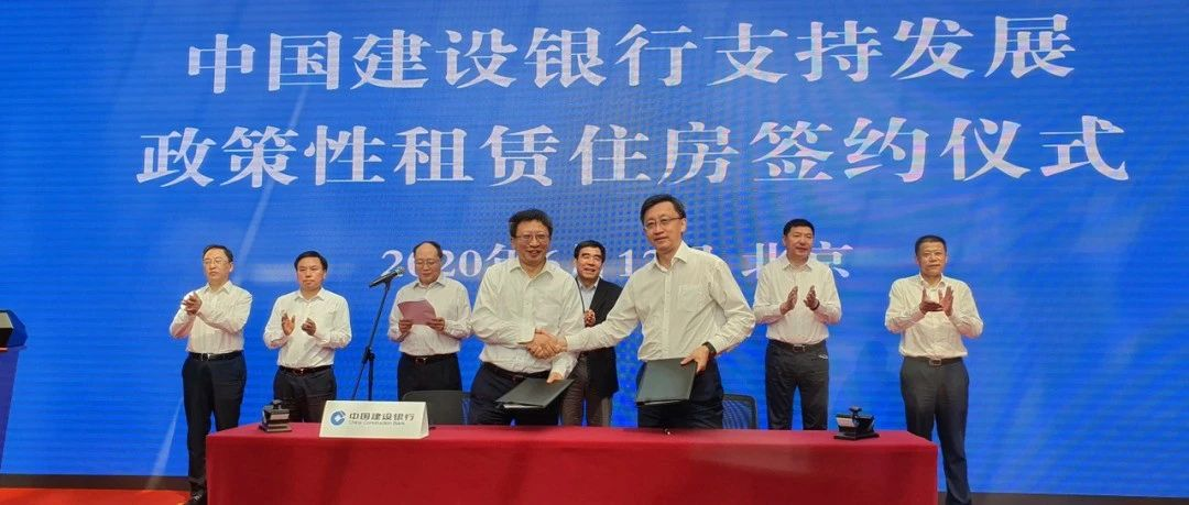 青岛市政府与中国建设银行签订发展政策性租赁住房战略合作协议