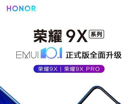 荣耀9X系列推送EMUI 10.1正式版;小米否认创始人林斌退休