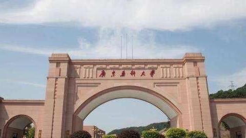 湛江市同城高校,广东医科大学和岭南师范学院