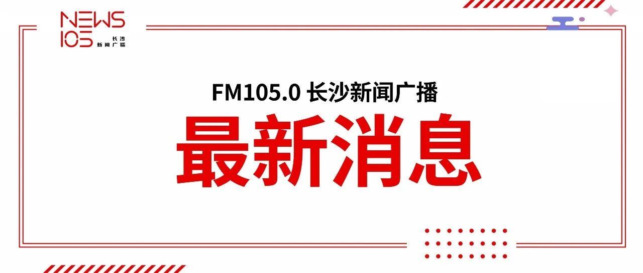 湖南2020年普通高校招生方案出炉 六类考生可加分录取
