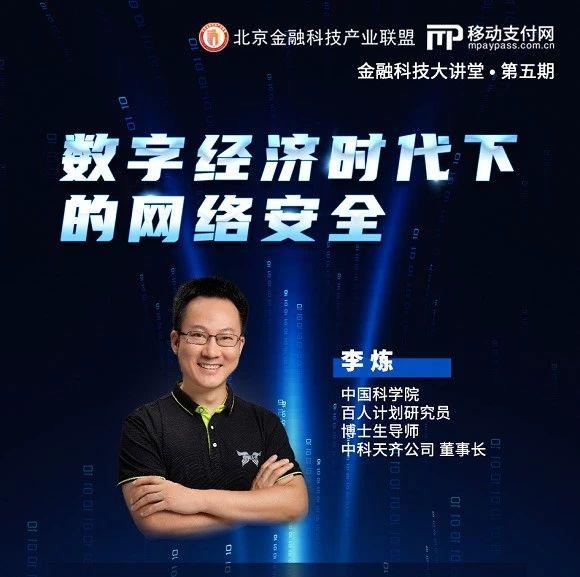 中国科学院李炼:数字经济时代下如何确保网络安全