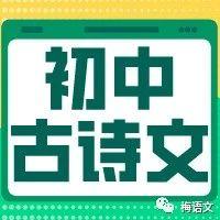 初中语文各年级古诗文默写大汇总!含部编版新增教材丨可打印