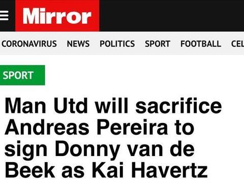 佩帝要被放弃?曼联有意用范德贝克取代佩雷拉,球迷:带上林加德