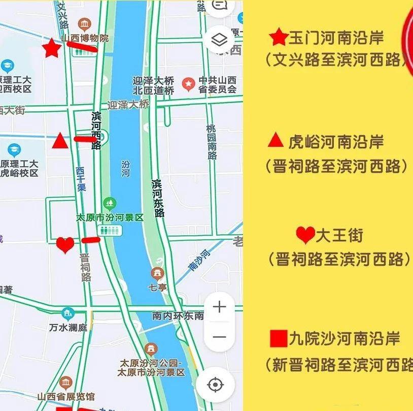 """再次提示!太原""""三河一街""""6月15日起实施早高峰调控措施!"""