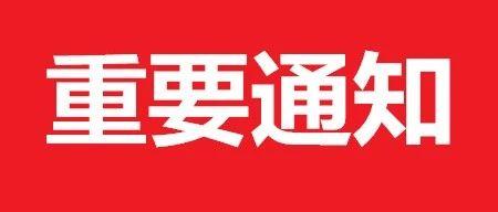 """""""海南广电杯""""羽毛球公开赛-报名已满!请各领队注意……"""