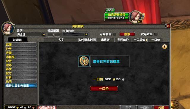 魔兽世界:怀旧服金币价格迅速回落,时光徽章即将再次突破1300金