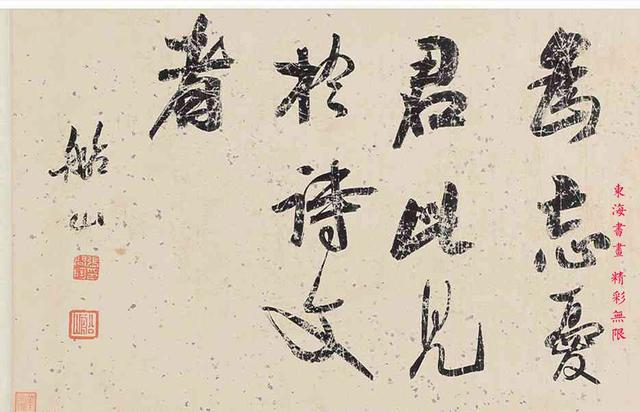 清 张问陶行书臆乘茶名手卷水墨纸本