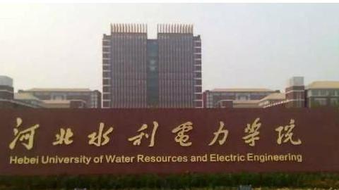 沧州市同城高校,河北水利电力学院和北京交通大学海滨学院