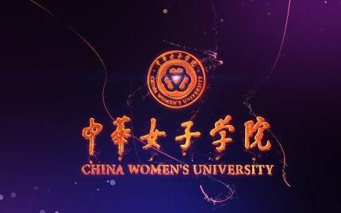 男生不足1%的大学!拥有鲜明特色的中华女子学院